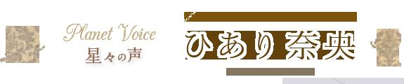ひあり奈央の公式ホームページ